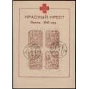 Russland - Pleskau Block 3 x o gestempelt mit Fotoattest einwandfrei!